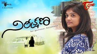 NIREEKSHANA | Latest Telugu Short Film 2017 | Directed by Lokesh Sanam | #ShortFilms2017 - TELUGUONE