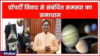 कौन से ग्रहों की चाल आपको प्रॉपर्टी विवाद में डाल देती है? | Guru Mantra - ITVNEWSINDIA
