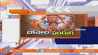 Huge Devotees Rush At Lal Darwaza Bonalu Celebrations | iNews - INEWS