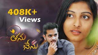 Thanu Nenu - New Telugu Short Film 2017 || by Ranjith P - YOUTUBE