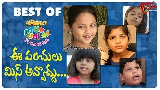 BEST OF FUN BUCKET JUNIORS | Funny Compilation Vol 5 | Back to Back Kids Comedy | TeluguOne - TELUGUONE