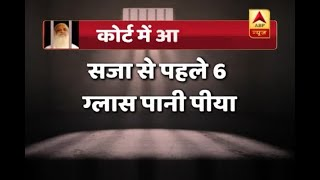 Asaram stunned, breaks down in courtroom after getting life term - ABPNEWSTV