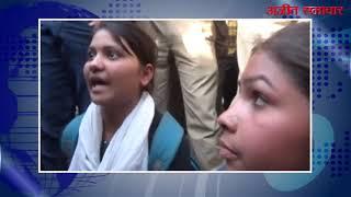 video : यमुनानगर में छेड़छाड़ की घटनाओ से आहत छात्राओं ने सड़क मार्ग जाम कर जताया विरोध