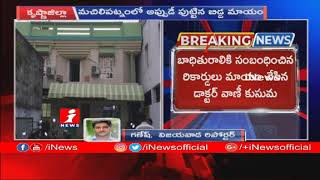Newly Born Infant Kidnap From Vani Hospital at Machilipatnam | Krishna | iNews - INEWS