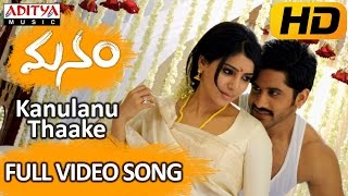 Kanulanu Thaake Full Video Song || Manam Movie || Naga Chaitanya,Samantha - ADITYAMUSIC