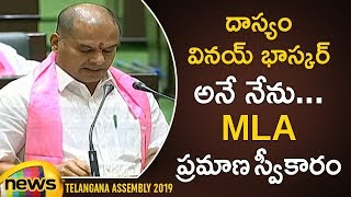 Dasyam Vinay Bhasker Takes Oath as MLA In Telangana Assembly | MLA's Swearing in Ceremony Updates - MANGONEWS