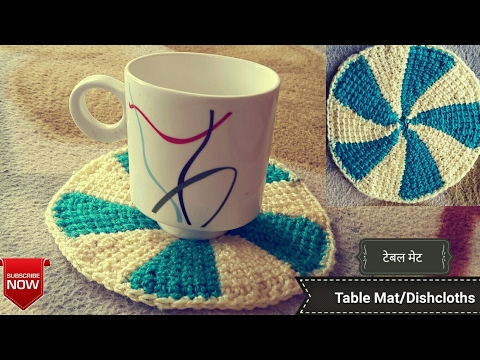 How to make Table Mat/ Dishcloths & Coasters by Crochet !!! (HINDI)