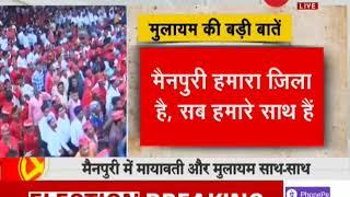 Lok Sabha election 2019: Mayawati-Mulayam Singh's joint rally in Mainpuri - ZEENEWS