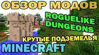�.137 - ������ ���������� (Greymerk's Roguelike Dungeons) - ����� ����� ��� Minecraft 1.6.4