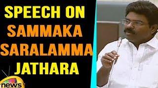 Rasamayi Balakrishna Speech On Sammaka Saralamma Jathara   TS Assembly   Mango News - MANGONEWS
