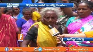 సుందరయ్యనగర్ కాలనీ ప్రజలు ప్రభుత్వా చర్యలపై ఆగ్రహం | Ground Report | iNews - INEWS