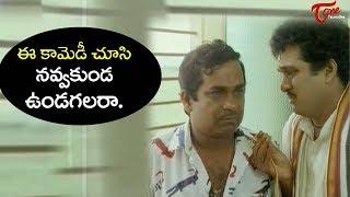 ఈ వీడియో చూసి నవ్వకుండ ఉండగలరా | Rajendra Prasad Comedy Scenes Back to Back | TeluguOne - TELUGUONE