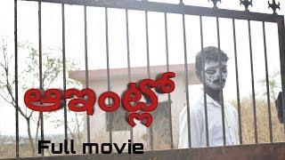 aa intlo Telugu short film director Rajashekar - YOUTUBE