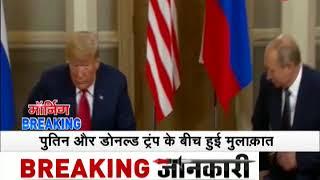 Morning Breaking: Donald Trump met Russian President Vladimir Putin in Helsinki on Monday - ZEENEWS
