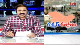 కాశ్మీర్ కల్లోలం l Article 370: Row Over Controversial Article Escalates Again l CVR NEWS - CVRNEWSOFFICIAL