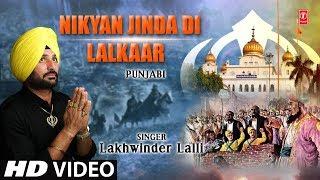 Nikyan Jinda Di Lalkaar I LAKHWINDER LALLI I Punjabi Devotional Song I New Latest Full HD Video Song - TSERIESBHAKTI