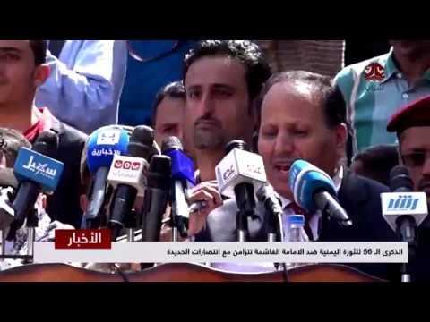 الذكرى ال 58 للثورة اليمنية ضد الإمامة الغاشمة تتزامن مع انتصارات الحديدة  | تقرير يمن شباب