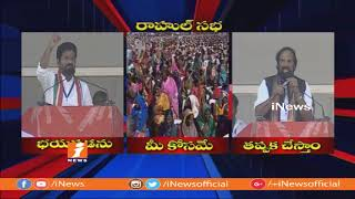 Revanth Reddy, Kodandaram and Uttam Kumar Reddy Question TRS Govt | Kodangal Public Meeting | iNews - INEWS