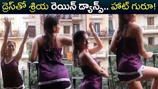 Shriya Saran H0T Rain Dancing In Balcony In Barcelona - RAJSHRITELUGU