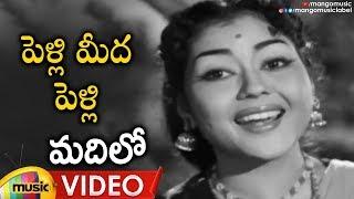 Telugu Old Hit Song | Madilo Full Video Song | Pelli Meedha Pelli | Ramana Murthy | Krishna Kumari - MANGOMUSIC