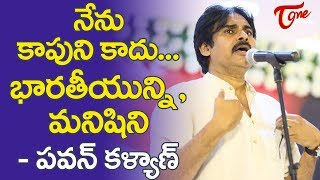 Pawan Kalyan Response on his Caste, Kapu Reservation Full Speech - TELUGUONE