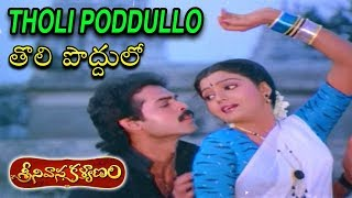 Tholi Poddullo Video Song | Super Hit Movie Srinivasa Kalyanam | Venkatesh | Bhanupriya | Gowthami - RAJSHRITELUGU