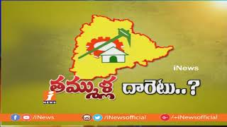 Chandrababu Speech at NTR Bhavan | Directs TTDP Leaders on Upcoming Elections in Telangana | iNews - INEWS