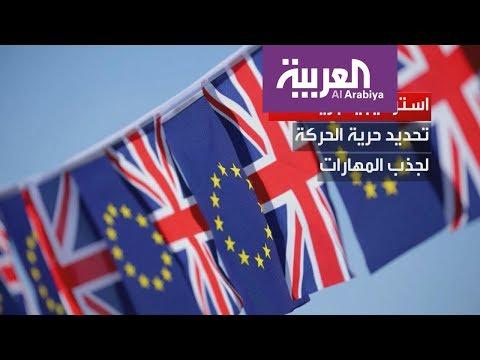 الحكومة البريطانية تقدم للبرلمان تفاصيل خطتها للعلاقة مع الاتحاد الأوروبي