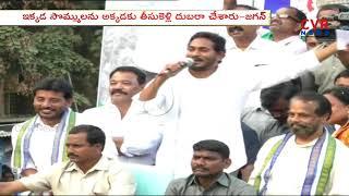 చంద్రబాబు ఎక్కడ కాలు పెట్టిన అంతా బూడిదే| Ys Jagan slams Chandrababu over Telangana Election Results - CVRNEWSOFFICIAL