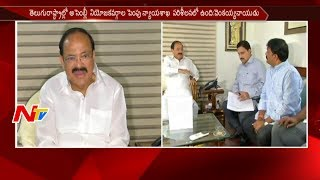 TDP Ministers Meet Venkaiah Naidu over Assembly Seats Extension || NTV - NTVTELUGUHD