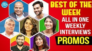 Best Of The Week || All In One Weekly Interview - Promos (06-08-2018 To 12-08-2018) - IDREAMMOVIES