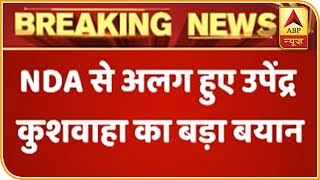 LJP will face the same fate as us in NDA: Upendra Kushwaha - ABPNEWSTV