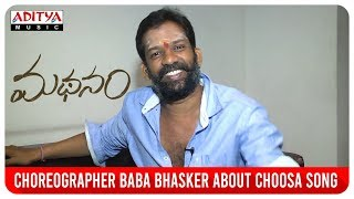 Stylish Choreographer Baba Bhasker About Choosa Song | Ron Ethan Yohann || Ajay Sai Manikandan - ADITYAMUSIC
