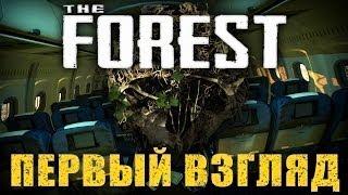 Первый взгляд на игру The Forest [Обзоры игр]