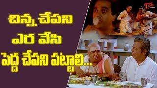 చిన్న చేపని ఎర వేసి పెద్ద చేపని పట్టాలి.. | Ultimate Movie Scenes | TeluguOne - TELUGUONE