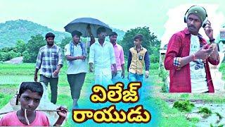 village power new telugu short film // Ramesh payyavula - YOUTUBE