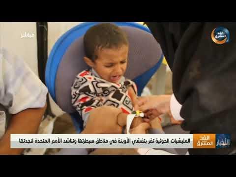 نشرة أخبار الواحدة مساءً | الانقلابيون يعدمون تسعة مدنيين بينهم قاصر بتهمة ملفقة في صنعاء(19 سبتمبر)