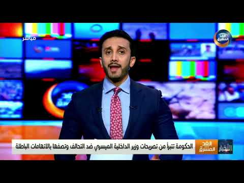 موجز أخبار الثامنة مساءً | الحكومة تتبرأ من تصريحات وزير الداخلية ضد التحالف (26 يناير)