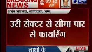 उरी के रुस्तम इलाके में फायरिंग, भारतीय सेना दे रही है जवाब - ITVNEWSINDIA