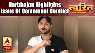 Twarit Mukhya: Taking a cue from FIFA World Cup, Harbhajan Singh highlights issue of commu - ABPNEWSTV