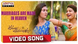 Marriages Are Made In Heaven Video Song | Ooranthaa Anukuntunnaru | K.M. Radha Krishnan - ADITYAMUSIC