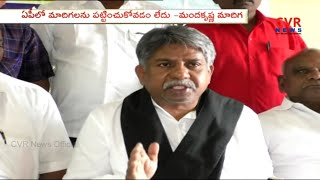 Manda Krishna Madiga Speaks on Kurukshetra Mahasabha on Feb19th | Amaravati | CVR News - CVRNEWSOFFICIAL