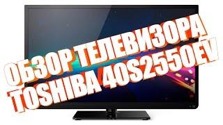 Телевизор Toshiba 40S2550EV.  Минимум функций за минимум денег!