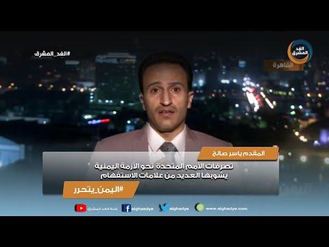اليمن يتحرر | المقدم ياسر صالح: تصرفات الأمم المتحدة نحوالأزمة يشوبها العديد من علامات الاستفهام