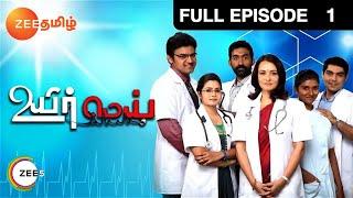 Uyirmei : Episode 1 - 18th August 2014