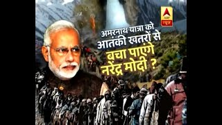 Ghanti Bajao: Will Modi Be Able To Save Amarnath Yatra From Terror Attack? | ABP News - ABPNEWSTV