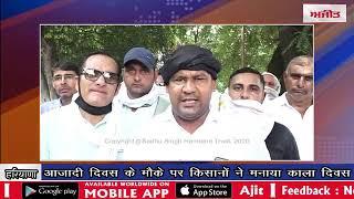 video : आजादी दिवस मौके किसानों ने अध्यादेशों के विरोध में मनाया काला दिवस