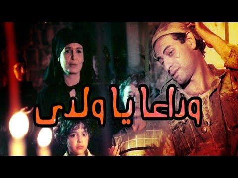 فيلم وداعا يا ولدى - Wadaan Ya Walady Movie - عربي
