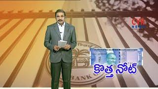 కొత్త 100 రూపాయల నోటు : RBI to Issue new 100 Rupee Note  with Motif of 'Rani | CVR Highlights - CVRNEWSOFFICIAL