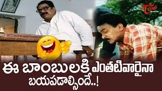 ఈ బాంబులకి ఎంతటివారైనా బయపడాల్సిందే.. | Telugu Comedy Videos | TeluguOne - TELUGUONE